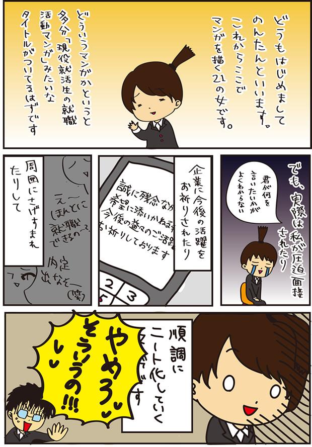 のんたん日記第一話