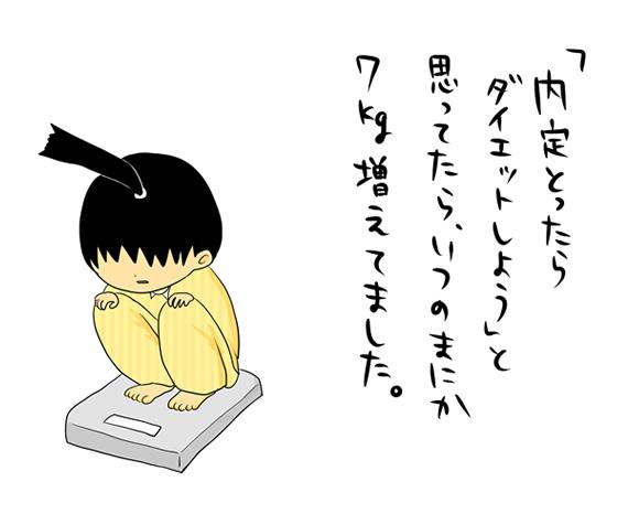 のんたん日記第13話