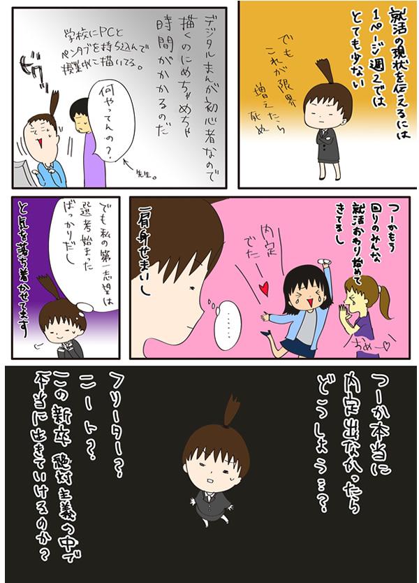 のんたん日記第七話