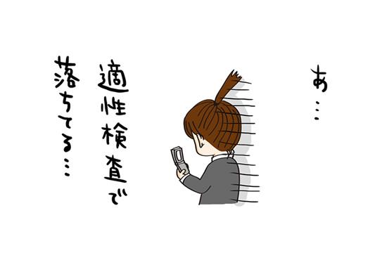 ノンタン日記第9話